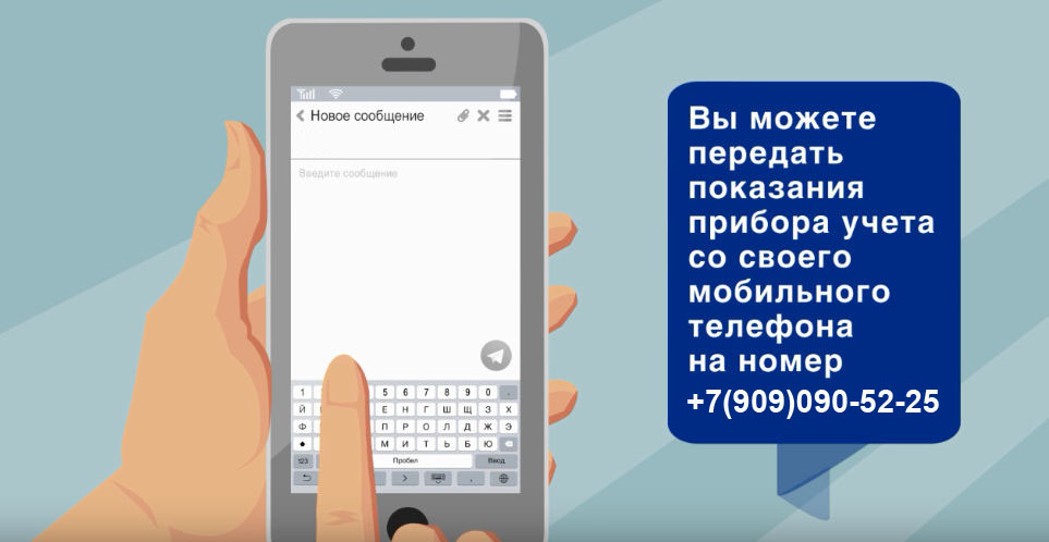 Новатэк - передача показаний по СМС