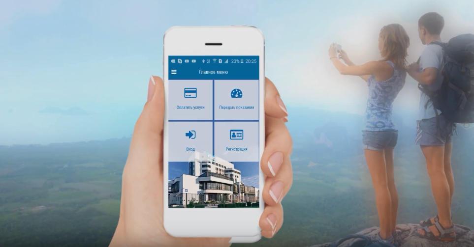 Самарагаз - личный кабинет на мобильном приложении