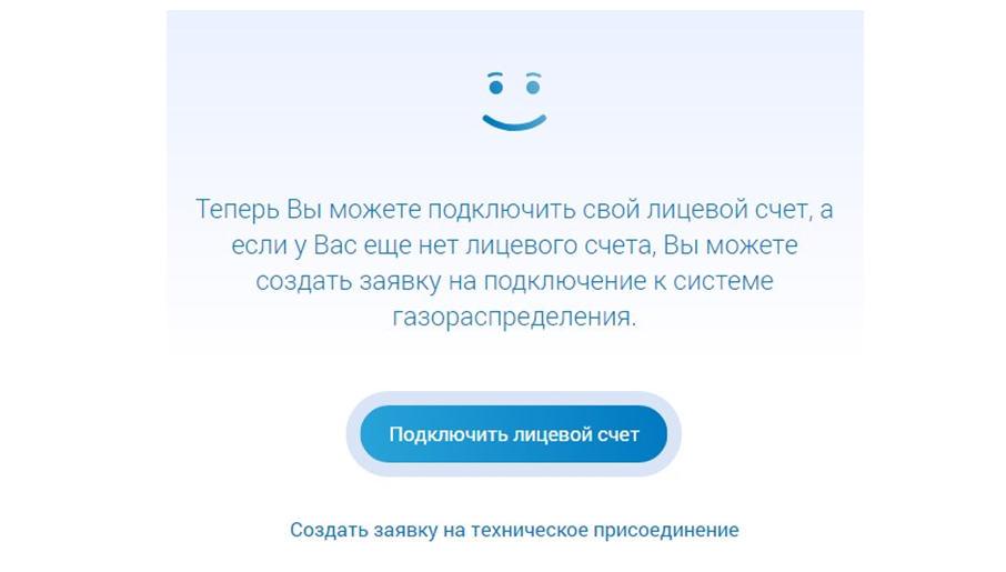 Личный кабинет Мойгаз смородина онлайн - привязка лицевого счета