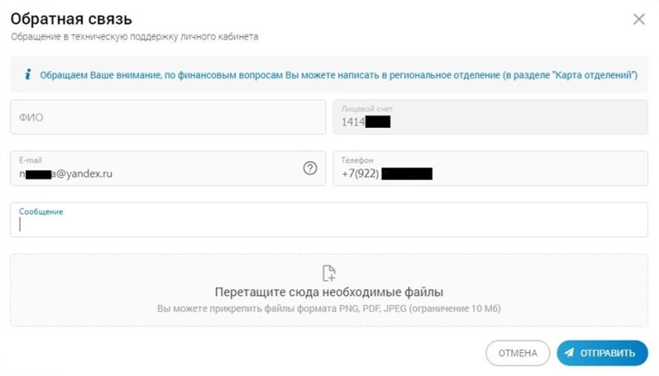 Личный кабинет Мойгаз смородина онлайн - форма обратной связи с технической поддержкой