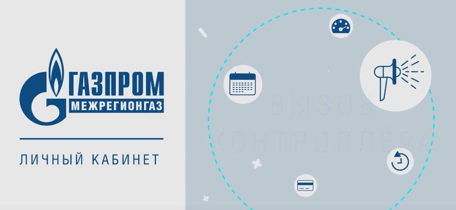 Личный кабинет Мойгаз смородина онлайн - логотип