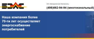 БЭЛС Балашиха - логотип