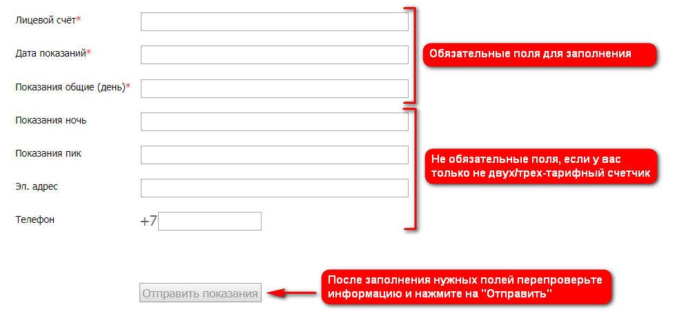 БЭЛС Балашиха - форма ввода счетчиков без регистрации