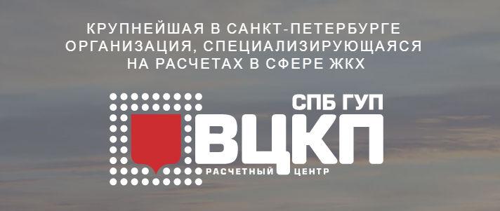 ВЦКП СПб - логотип