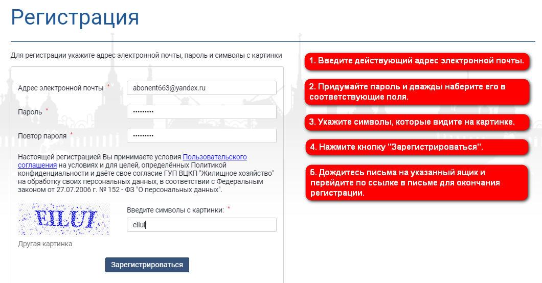 ВЦКП СПб - регистрация в личном кабинете
