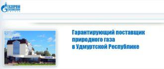 Газпром межрегионгаз Ижевск - логотип