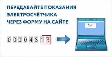 Колатомэнергосбыт - передать счетчики без регистрации