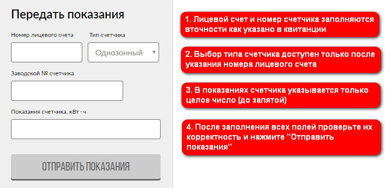 Самараэнергосбыт - ввод показаний без регистрации