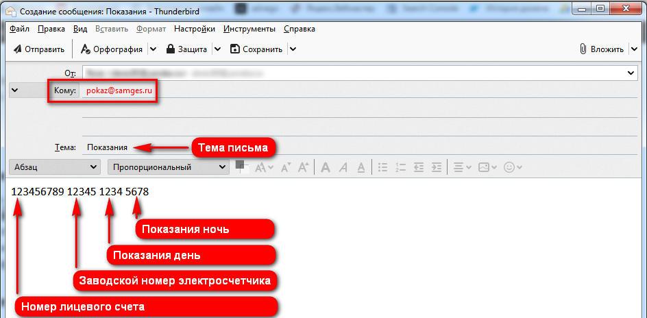 Самараэнергосбыт - отправить счетчики на электронную почту
